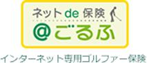 三井住友海上のゴルファー保険