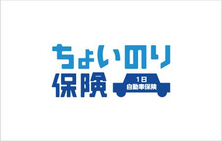 東京海上日動の一日自動車保険