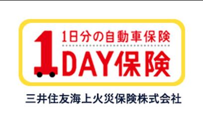 三井住友海上の一日自動車保険