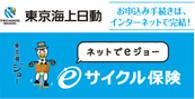東京海上日動の自転車保険