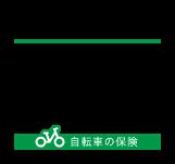 楽天損保の自転車保険
